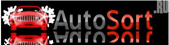 AUTOSORT.RU — Все про автомобили и мотоциклы